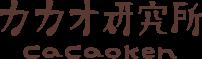 カカオ研究所 cacaoken